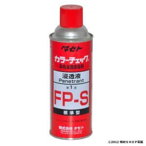 カラーチェック・浸透液「FP-S」 420ml缶 タセト|w-shop-wakaba