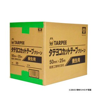 ターピータテヨコカットテープ「TY-001/グリーン」50幅×25m(30巻) 萩原工業|w-shop-wakaba