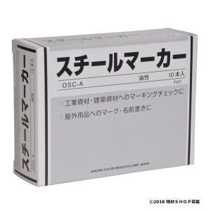 (株)サクラクレパス  品番:OSC−A 色:白 入数:10本/1箱  工業資材・建築資材等へのマー...