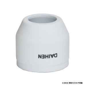 ダイヘン 50/70A用シールドカップ「H669G04」|w-shop-wakaba