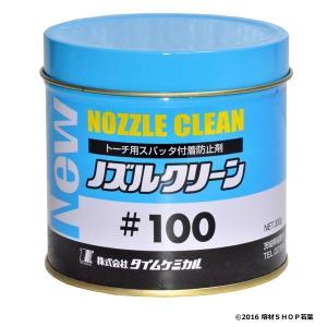 「ノズルクリーン#100」 300g タイムケミカル|w-shop-wakaba