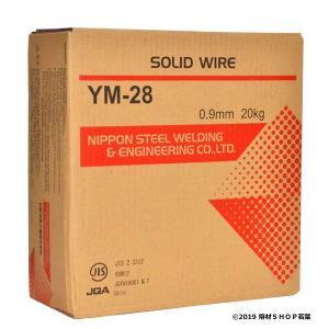 ソリッドワイヤ「YM-28 0.9」 20Kg巻 日鉄住金|w-shop-wakaba