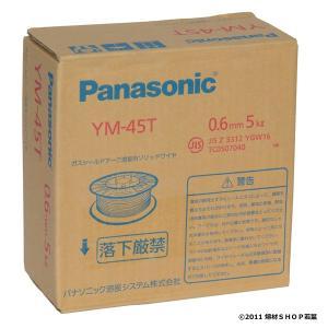 ソリッドワイヤ「YM-45T 0.6」 5Kg巻 パナソニック|w-shop-wakaba