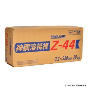 アーク溶接棒「Z-44 3.2」 20Kg 神戸製鋼|w-shop-wakaba