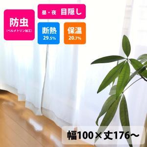 虫よけ加工 レースカーテン 幅100cm 選べる丈 176~228cm 多機能 防虫 断熱 保温 目...