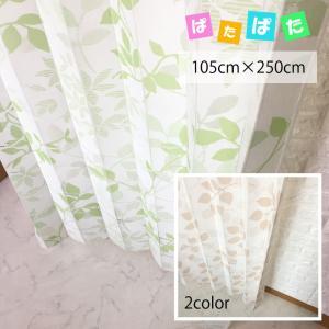 遮熱 断熱 冷暖房効率アップ カーテン 間仕切り  ロング アコーディオン カーテン リーフ柄 幅105×丈250cm  グリーン リーフ