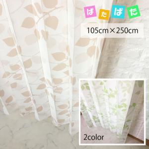 遮熱 断熱 冷暖房効率アップ カーテン 間仕切り  ロング アコーディオン カーテン リーフ柄 幅105×丈250cm  ベージュ リュフェル