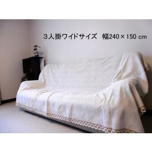 綿混 レース おしゃれ マルチカバー 花柄レース  長方形 大 150×240 cmの写真