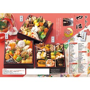 おせち6寸【三段重】3〜4人(冷凍盛付済み/予約販売のみ) w-sui-y-s 02