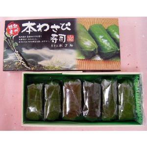 わさび寿司|w-sui-y-s