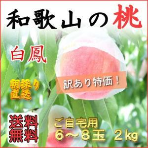 和歌山田中農園の桃 白鳳 訳あり 2kg 6玉〜8玉...