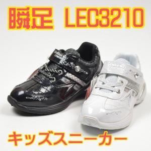 瞬足レモンパイ キッズスニーカー LEC3210 子供 スニーカー|w-village