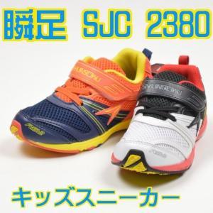 瞬足 キッズスニーカー SJC2380 子供 スニーカー|w-village