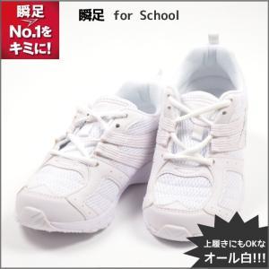 瞬足 ホワイトスニーカー 白靴 SJJ9...