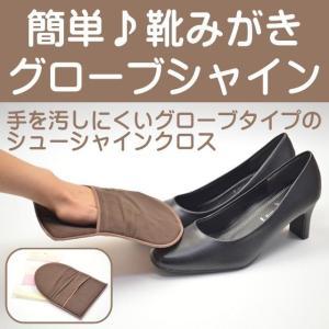 靴磨き グローブシャイン ゆうパケット対応 3個まで|w-village