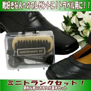 靴磨き ミニトランクセット 5|w-village