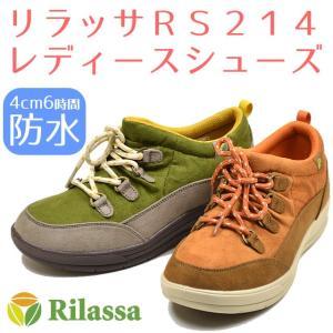 Rilassa リラッサ レディース スノーシューズ RS214WP 防水 防滑|w-village