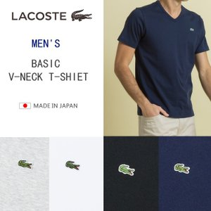 LACOSTE ラコステ メンズ ベーシックVネックTシャツ 日本製 TH632E