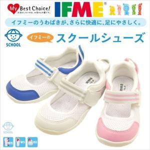 イフミー 子ども靴 上履き スクールシューズ IFME SC-0003