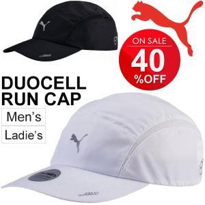 ランニングキャップ 帽子 メンズ レディース プーマ PUMA DUOCELL マラソン ジョギング トレーニング 男女兼用 アクセサリー/021194|w-w-m