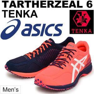 ランニングシューズ メンズ アシックスasics  TARTHERZEAL6 TENKA ターサージール6テンカ マラソン サブ3 駅伝 レーシング 上級者 男性用 靴/1011A242|w-w-m