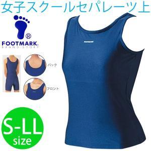 スクール水着 女子用/FOOT MARK / セパレーツタイプ(上着)S〜LLサイズ【返品不可】|w-w-m