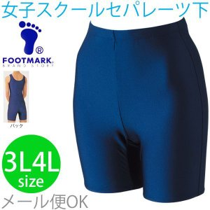 スクール水着 女子用/FOOT MARK セパレーツタイプ(パンツ) 3L〜4Lサイズ【取寄せ】|w-w-m
