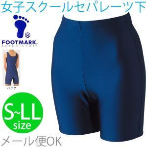 スクール水着 女子用/FOOT MARK  セパレーツタイプ(パンツのみ) S〜LLサイズ【取寄せ】|w-w-m
