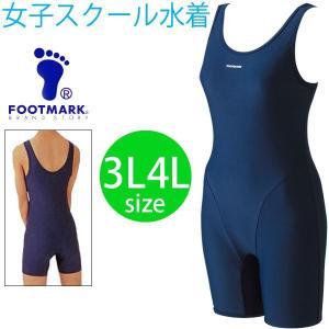 スクール水着 女子用/FOOT MARK 女の子 学校 プール パンツ/ワンピース L〜4Lサイズ【返品不可】|w-w-m