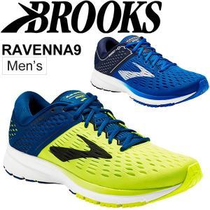 ランニングシューズ メンズ BROOKS ブルックス ラベナ9/マラソン サブ4−サブ5 レース ジョギング/1102801D w-w-m