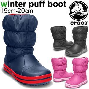 クロックス crocs キッズブーツ シューズ ジュニア/子供用/ウィンターパフ ブーツ/靴|w-w-m