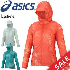 ウインドブレーカー ジャケット レディース/アシックス asics ランニング パッカブル ジャケット/女性 アウター ウインドブレイカー ジョギング/154632|w-w-m