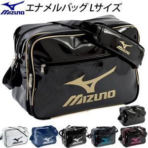 Mizuno ミズノ エナメルバッグ Lサイズ ショルダーバッグ スポーツバッグ/16DA307 w-w-m