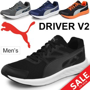 ランニングシューズ メンズ プーマ PUMA ドライバー V2 男性用 ジョギング マラソン ウォーキング トレーニング ジム 靴 Driver V2 /189981|w-w-m