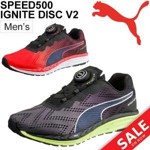 ランニングシューズ メンズ/プーマ PUMA スピード 500 イグナイト ディスク V2 /ジョギング マラソン サブ3.5 サブ4 レース トレーニング 男性/190351|w-w-m