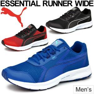 ランニングシューズ メンズ プーマ PUMA エッセンシャルランナー ワイド 男性用 ジョギング マラソン 幅広 ワイドモデル スニーカー 靴/190602 w-w-m