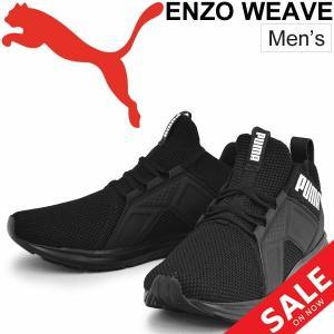 ランニングシューズ メンズ プーマ PUMA  ENZO Weave エンゾ ウィーブ/男性用 ミッドカット スニーカー/ジョギング/191487|w-w-m