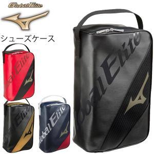 シューズバッグ 靴入れ 野球 ベースボール mizuno ミズノ グローバルエリート シューズケース スポーツバッグ メンズ レディース/1FJK9418|w-w-m