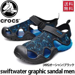 クロックス サンダル スウィフトウォーター メンズ 水陸両用 crocs swiftwater ウォーターシューズ クロッグ 男性 アウトドア カジュアル 正規品 靴/204523 w-w-m