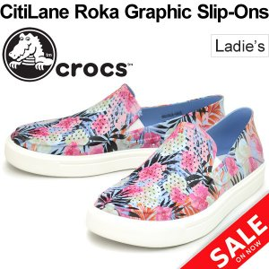 スリップオン シューズ レディース クロックス crocs シティレーン ロカ グラフィック 女性用 スニーカー ボタニカル柄 靴/204623 w-w-m