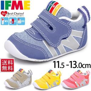 イフミー ベビーシューズ IFME ベビー靴 スニーカー ファーストシューズ 子供靴 つかまり立ち 歩き始め 幼児 11.5-13.0cm 男の子 女の子 安全 安心/22-7001|w-w-m