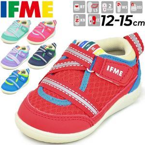 イフミー ベビーシューズ 男の子 女の子 IFME イフミーライト スニーカー 子供靴 12.0-15.0cm 軽量 リフレクター 男児 女児 運動靴 安心 安全/22-8000|w-w-m