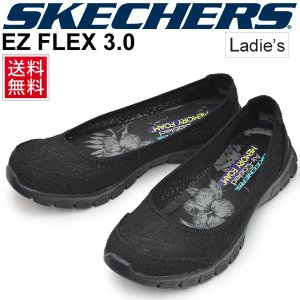スケッチャーズ シューズ レディース SKECHERS イージーフレックス 3.0 スリッポン/女性用 軽量 バレエシューズ パンプス カジュアル 婦人靴 ブラック 黒/23437|w-w-m