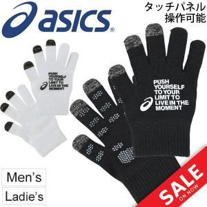 ニットグローブ 手袋 メンズ レディース asics アシックス LIMO ミニグローブ タッチパネル対応 のびのび 伸縮タイプ 防寒 スポーツ アクセサリ/3033A074|w-w-m