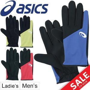 ランニンググローブ 手袋 メンズ レディース asics アシックス ウオーム レーシンググローブ 起毛素材 マラソン ジョギング 陸上 アクセサリ/3093A003|w-w-m