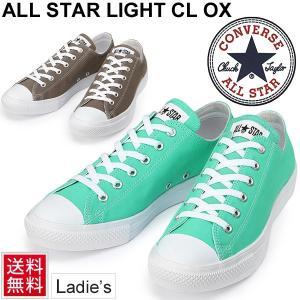 スニーカー レディース シューズ コンバース オールスター converse ALLSTAR LIGHT CL OX ローカット キャンバス 軽量 /3130021|w-w-m