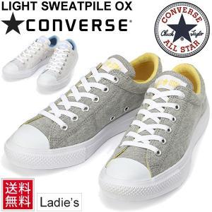 スニーカー レディース シューズ converse コンバース ALL STAR オールスター ライト スウェットパイル OX チャックテイラー /3130022|w-w-m