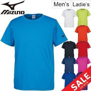 Tシャツ 半袖 メンズ レディース/ミズノ Mizuno ワンポイント ロゴ シンプル 無地/ランニング/32JA8156|w-w-m