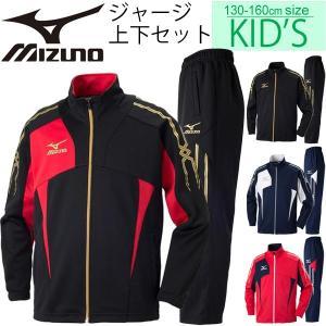 ミズノ ジュニア 上下セット mizuno キッズウェア ウォームアップシャツ パンツ 子供服 130/140/150/160cm スポーツウェア こども /32JC7415-32JD7415|w-w-m