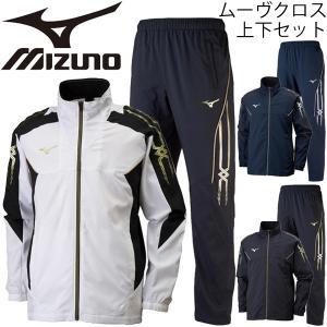 トレーニングウェア 上下セット メンズ レディース/ミズノ Mizuno ムーヴクロス シャツ パンツ/ジャージ/32JC8030-32JD8030|w-w-m